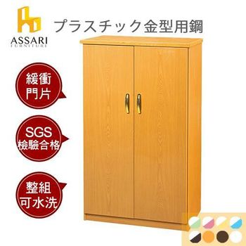 ASSARI-水洗塑鋼緩衝雙門鞋櫃(寬65深33高117cm)