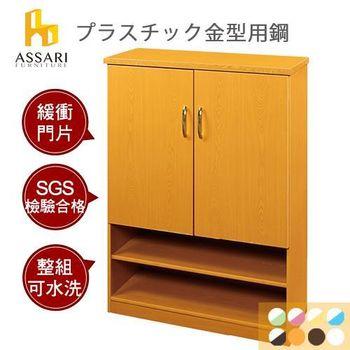 ASSARI-水洗塑鋼緩衝半開雙門鞋櫃(寬83深33高106cm)