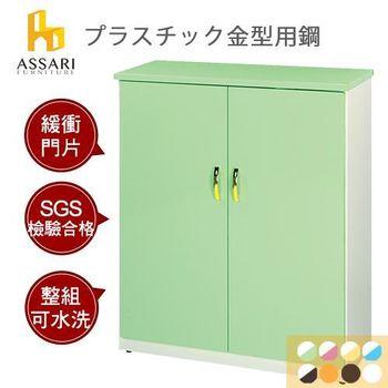 ASSARI-水洗塑鋼緩衝雙門鞋櫃(寬83深33高106cm)