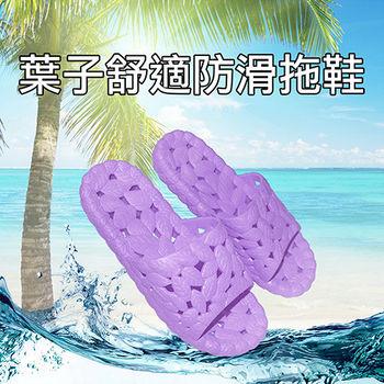 【巴芙洛】葉子舒適防滑拖鞋2雙