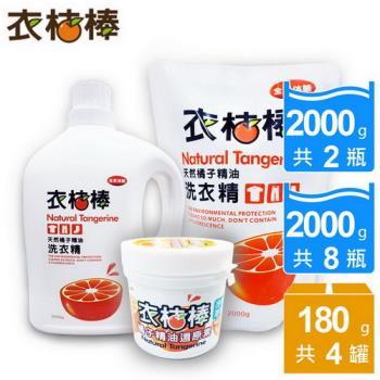 【衣桔棒】SGS雙重檢驗 天然冷壓橘油潔白洗衣精加碼萬用去污膏14件組