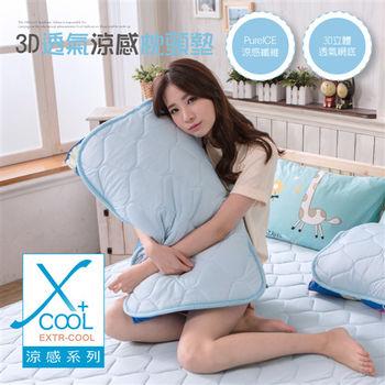 【R.Q.POLO】3D透氣涼感枕頭墊/枕墊/舒適透氣/立體網底(1付)