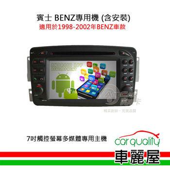 【BENZ賓士專用汽車音響】7吋觸控螢幕多媒體專用主機_含安裝藍芽免持+USB(適用1998-2002年車款)