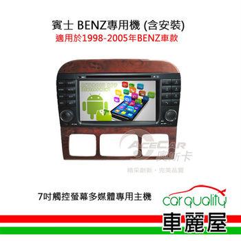 【BENZ賓士專用汽車音響】7吋觸控螢幕多媒體專用主機_含安裝藍芽免持+USB(適用1998-2005年車款)