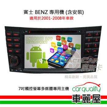 【BENZ賓士專用汽車音響】7吋觸控螢幕多媒體專用主機_含安裝藍芽免持+USB(適用2001-2008年車款)