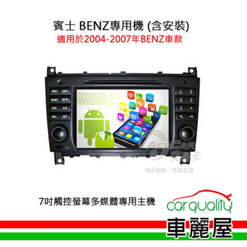【BENZ賓士專用汽車音響】7吋觸控螢幕多媒體專用主機_含安裝藍芽免持+USB(適用2004-2007年車款)