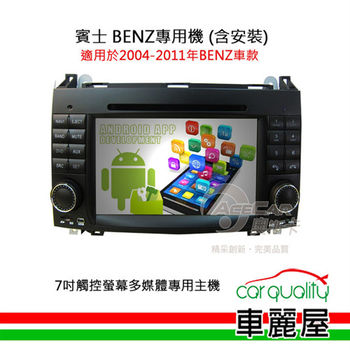 【BENZ賓士專用汽車音響】7吋觸控螢幕多媒體專用主機_含安裝藍芽免持+USB(適用2004-2011年車款)