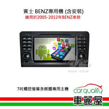 【BENZ賓士專用汽車音響】7吋觸控螢幕多媒體專用主機_含安裝藍芽免持+USB(適用2005-2012年車款)