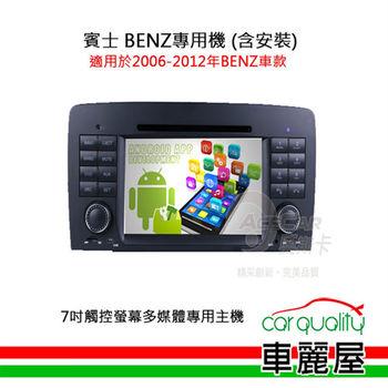 【BENZ賓士專用汽車音響】7吋觸控螢幕多媒體專用主機_含安裝藍芽免持+USB(適用2006-2012年車款)