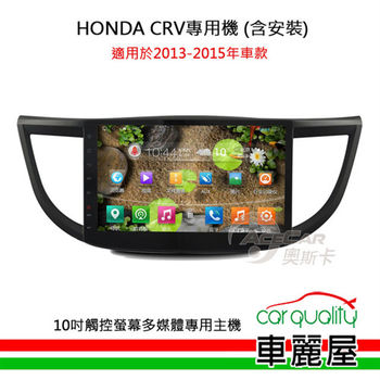 【HONDA CRV專用汽車音響】10吋觸控螢幕多媒體專用主機_含安裝藍芽免持+USB(適用2013-2015年CRV)