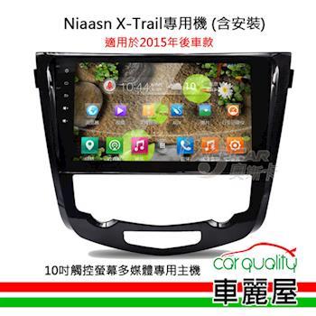 【Nissan X-Trail專用汽車音響】10吋觸控螢幕多媒體專用主機_含安裝藍芽免持+USB(適用2015年後X-Trail)