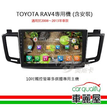 【TOYOT RAV4專用汽車音響】10吋觸控螢幕多媒體專用主機_含安裝藍芽免持+USB(適用2013-2015年RAV4)
