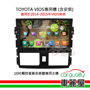 【TOYOTA VIOS專用汽車音響】10吋觸控螢幕多媒體專用主機_含安裝藍芽免持+USB(適用2014-2015年VIOS)