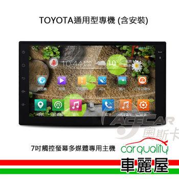 【TOYOTA 通用機專用汽車音響】7吋觸控螢幕多媒體專用主機_含安裝藍芽免持+USB(通用型)