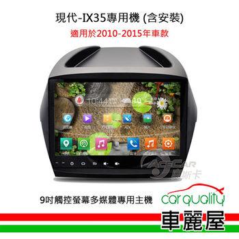 【現代-IX35專用汽車音響】9吋觸控螢幕多媒體專用主機_含安裝藍芽免持+USB(適用2010-2015年IX35)