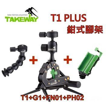 TAKEWAY T1PLUS鉗式腳架T1+G1+蛇頸FN01+運動型手機座~鷹爪航太鋁合金鉗夾系列T1 鉗式腳架本體可最大承受至40公斤(含雲台)