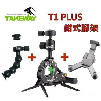 TAKEWAY T1PLUS鉗式腳架T1+G1+蛇頸FN01+平板電腦座TH01~鷹爪航太鋁合金鉗夾系列T1 鉗式腳架本體可最大承受至40公斤(含雲台)