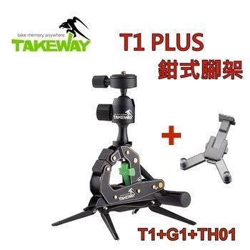 TAKEWAY T1PLUS鉗式腳架T1+G1+TH01平板電腦座~鷹爪航太鋁合金鉗夾系列T1 鉗式腳架本體可最大承受至40公斤(含雲台)
