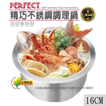 【理想】PERFECT精巧不鏽鋼調理鍋組 -16cm