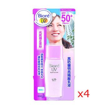 Biore 高防曬明亮隔離乳液 SPF50 30ml (4入)