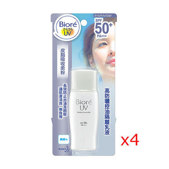 Biore 高防曬控油隔離乳液 SPF50 30ml  (4入)★買就送★莉婕持久定型噴霧50g