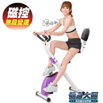 【健身大師】 名媛S曲線磁控躺椅健身車