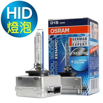 OSRAM 66140CBH D1S 6000K HID燈泡(公司貨保固一年)