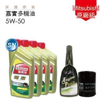 【嘉實多】Mitsubishi M13原廠級機油保養5W-50_送專業施工(再送油泥清洗+18項愛車健檢)