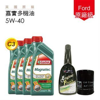 【嘉實多】Ford 原廠級機油保養5W-40_送專業施工(再送油泥清洗+18項愛車健檢)