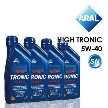 【亞拉】ARAL HIGH TRONIC 5W-40 SN  4公升精緻保養_送專業施工