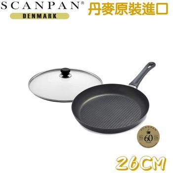 【丹麥SCANPAN】截油健康平底鍋26CM(送鍋蓋+煎鏟)