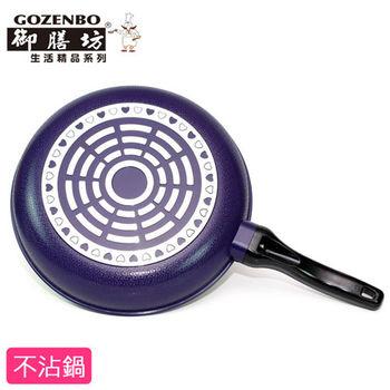 【御膳坊】薔薇大金陶瓷平底鍋(30cm)不附玻蓋