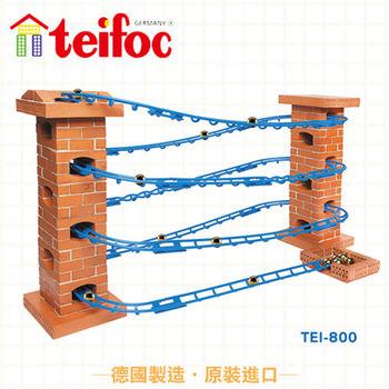 【德國teifoc】益智磚塊建築玩具-創意軌道組 TEI800