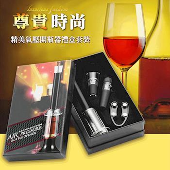 【買一送一】紅酒開瓶器4入禮盒組(開瓶/開罐/開瓶器)