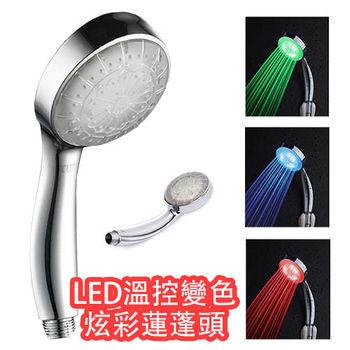 LED溫控變色炫彩蓮蓬頭