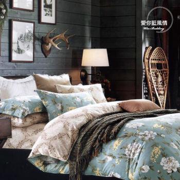 【韋恩寢具】純棉夢緣花語枕套床包組-單人/愛你藍風情