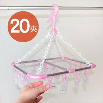 【將將好收納】鋁合金方型吊巾夾架-20夾
