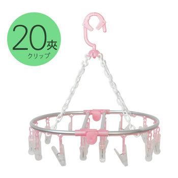【將將好收納】鋁合金吊巾架(橢圓)20夾
