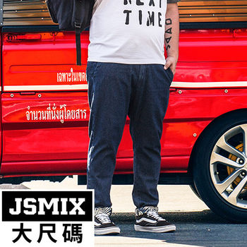 哈孝遠推薦:大尺碼 JSMIX 植物拼接牛仔長褲【N0020】