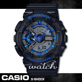 【CASIO 卡西歐 G-SHOCK 系列】個性金屬藍_街頭流行雙顯男錶(GA-110CB)
