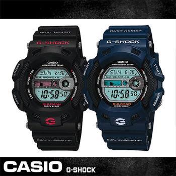 【CASIO 卡西歐 G-SHOCK 系列】完美防鏽_防腐蝕_衝浪運動錶_當兵首選(G-9100)