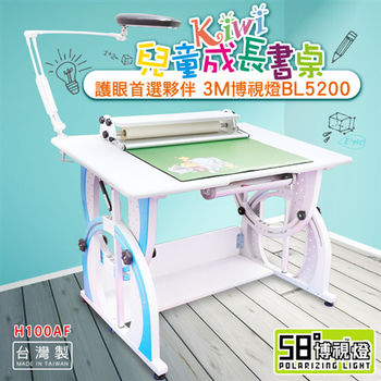 【學習必備優惠組】KIWI新款兒童成長書桌H-100AF+3M博視燈BL5200~贈原廠桌墊・台灣製