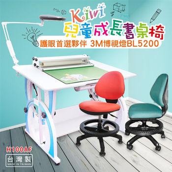 【護眼學習超值組】KIWI新款兒童成長桌椅組H-100AF+3M博視燈BL5200~贈原廠桌墊・台灣製