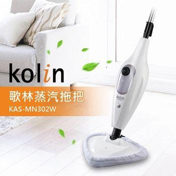 市場破盤【Kolin歌林】高溫快潔蒸汽拖把【KAS-MN302W】