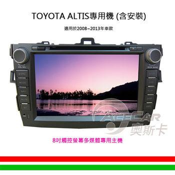 【ALTIS專用汽車音響】8吋觸控螢幕多媒體專用主機_含安裝再送衛星導航(2008-2013年後車款)