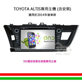 【ALTIS專用汽車音響】9吋觸控螢幕安卓多媒體專用主機_含安裝再送衛星導航(2014年後車款)