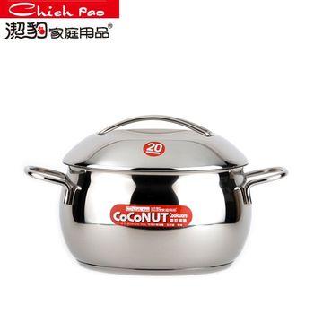 【潔豹】COCONUT#304不鏽鋼椰型雙耳湯鍋(3.5L/20CM)