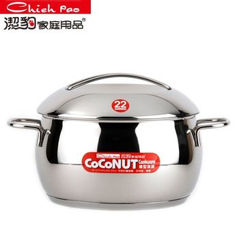 【潔豹】COCONUT_#304不鏽鋼椰型雙耳湯鍋(4L/22CM)