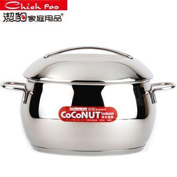 【潔豹】COCONUT#304不鏽鋼椰型雙耳湯鍋(6L/24CM)