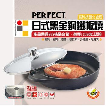 【理想】PERFECT日式黑金鋼鐵板燒(附蓋)-33cm